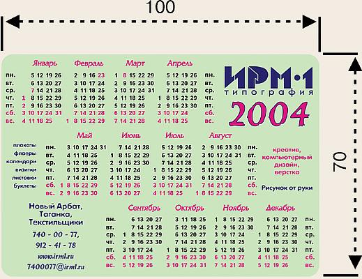 Карманные календари тиражом